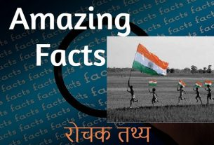 Amazing facts of India