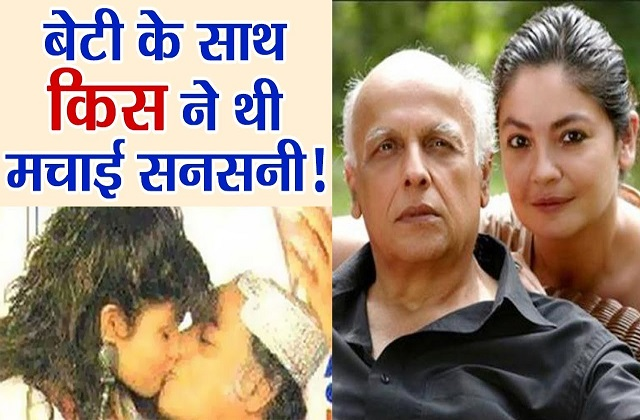 Mahesh Bhatt kissing his daughter Pooja Bhatt