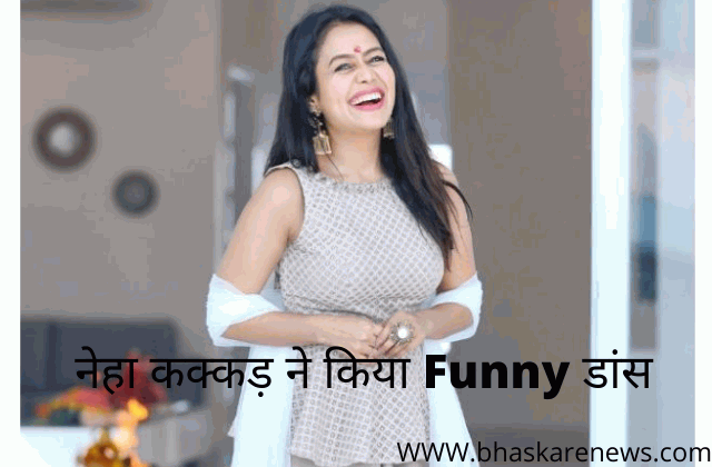 Neha Kakkar of Funny Dance