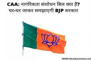 what is a CAA explain will BJP