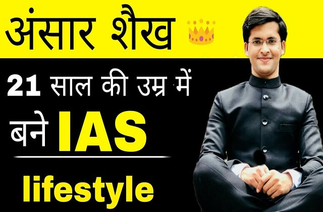 youngest IAS officer ansar