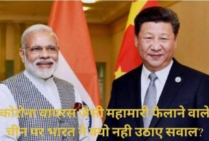 Why did India not raise questions on China spreading corona virus