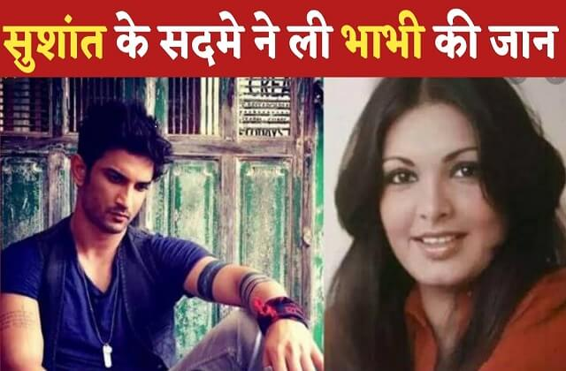 Sushant's sister in law died