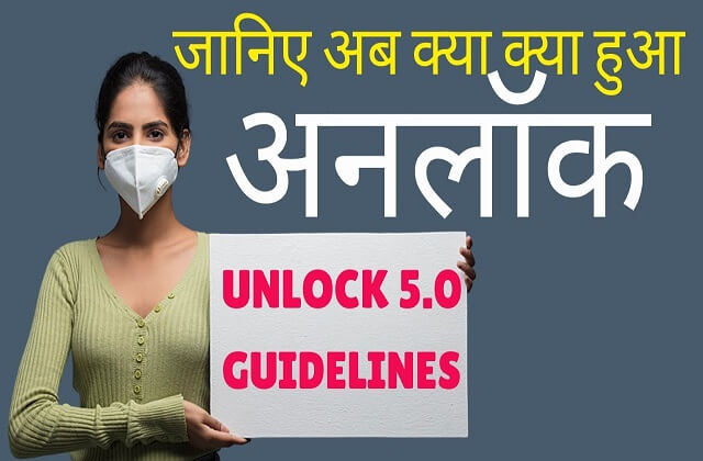 Unlock 5.0 Guidelines school, college and others
